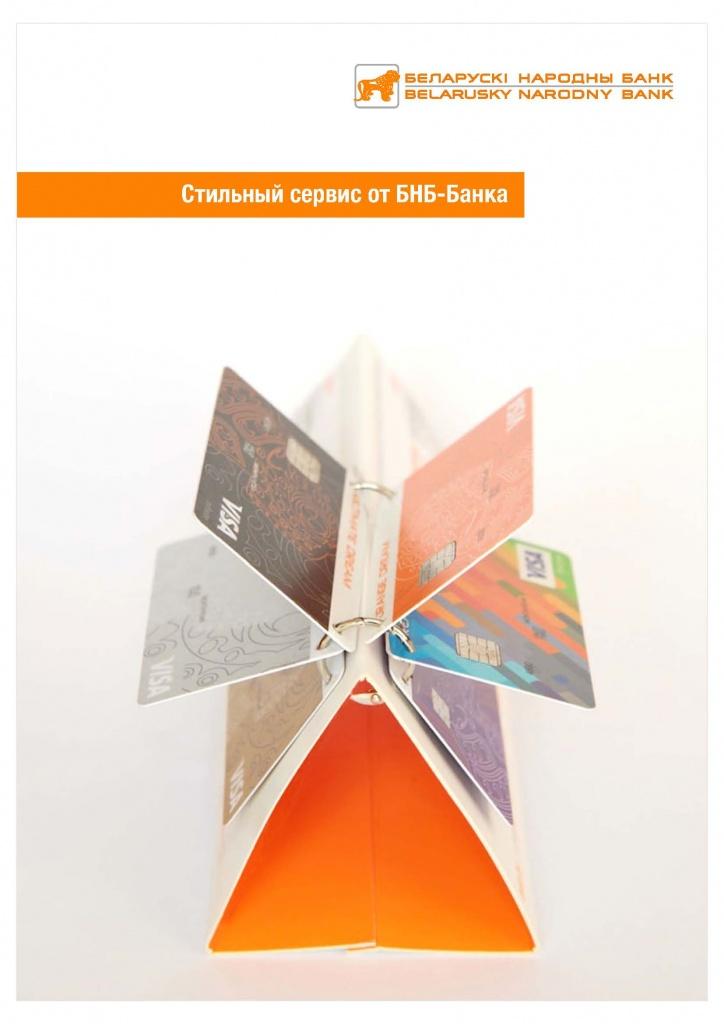 Календарь БНБ-Банк_Страница_1.jpg